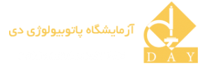 آزمایشگاه پاتوبیولوزی دی کرج