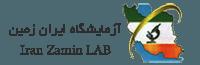 آزمایشگاه ایران زمین کرج