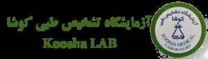 آزمایشگاه کوشا