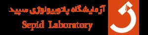 آزمایشگاه پاتوبیولوژی سپید