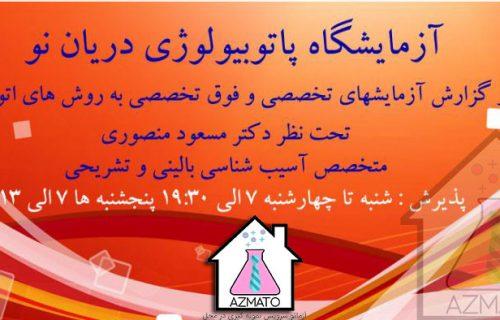 آزمایشگاه خوب غرب تهران