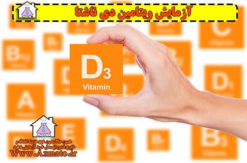آزمایش ویتامین دی ناشتا