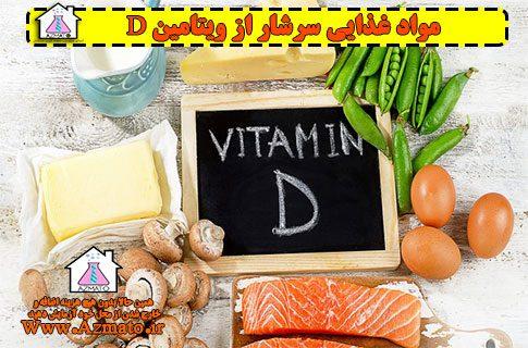 ویتامین دی در چه غذاهایی است