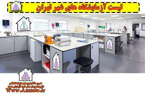 لیست آزمایشگاه های شهر تهران