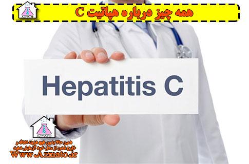 همه چیز درباره هپاتیت C