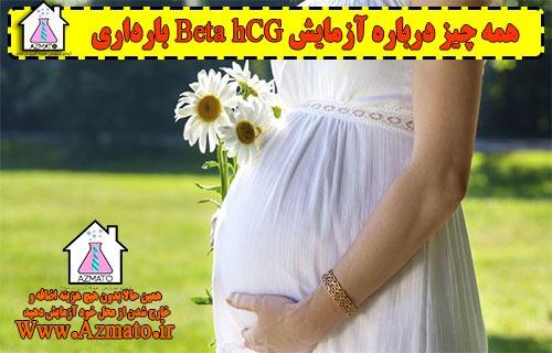 آزمایش hCG Beta بارداری