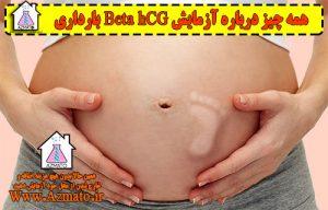 آزمایش hCG Beta بارداری 01