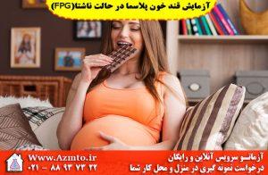 آزمایش دیابت بارداری یا قند بارداری