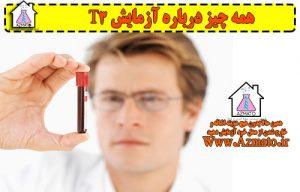 آزمایش تیروئید T3