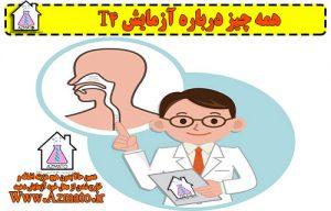 آزمایش تیروئید T4