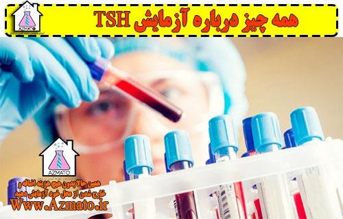 آزمایش تیروئید TSH