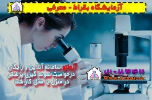 آزمایشگاه بقراط پیروزی معرفی