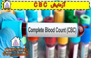 آزمایش cbc