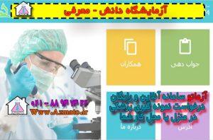 آزمایشگاه دانش تهران