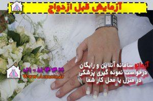 آزمایش قبل ازدواج