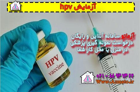 آزمایش hpv