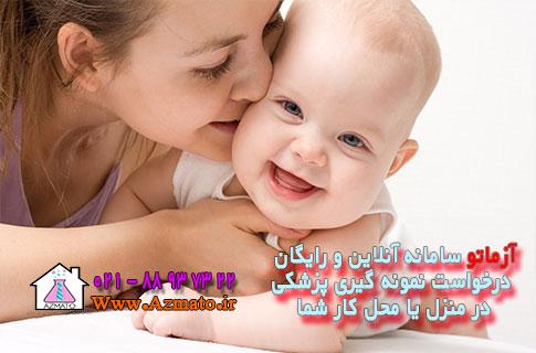 آزمایشگاه مهدیه اصفهان