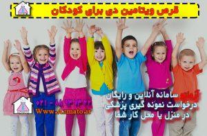 قرص ویتامین دی برای کودکان