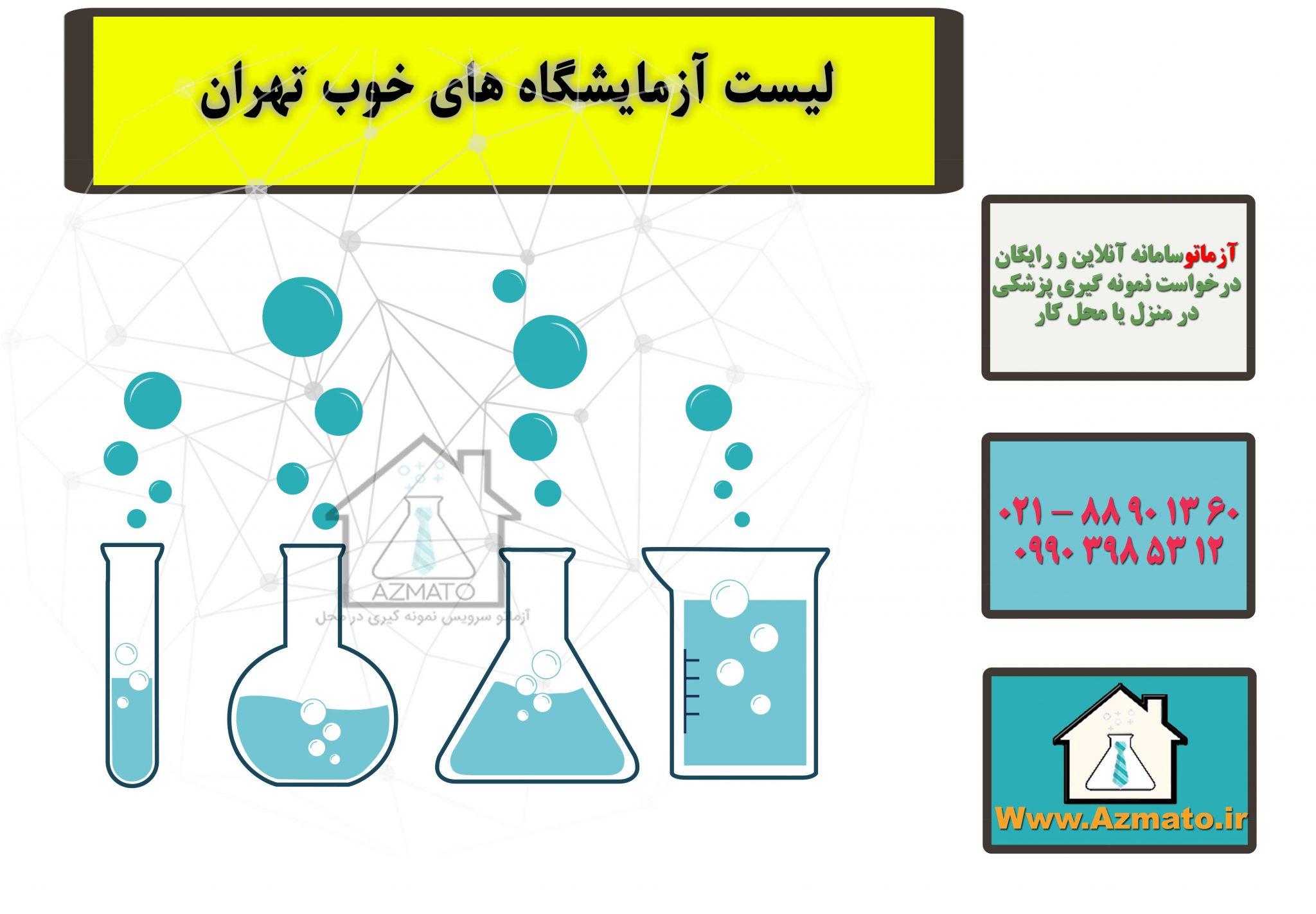 لیست آزمایشگاه های خوب تهران