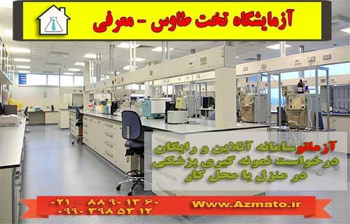 آزمایشگاه تخت طاوس