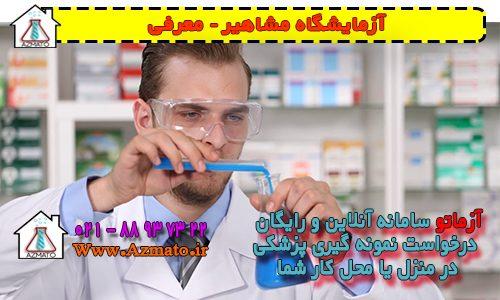 آزمایشگاه مشاهیر