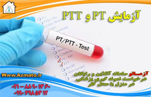 آزمایش pt و ptt چیست؟
