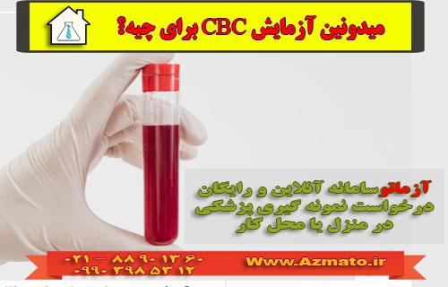 آزمایش-خون-cbc