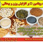 کمبود ویتامین D بر افزایش وزن و بیحالی