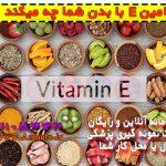 ویتامین E با بدن شما چه میکند