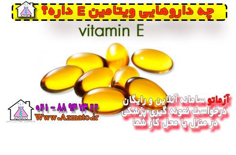 چه داروهایی ویتامین E داره؟ | آزمایشگاه آنلاین آزماتو