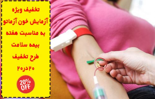 تخفیف ویژه آزمایش خون آزماتو به مناسبت هفته بیمه سلامت طرح تخفیف 20در20