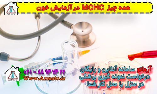 همه چیز درباره mchc در آزمایش خون